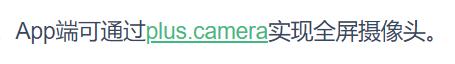 uniapp安卓端调用摄像头方案