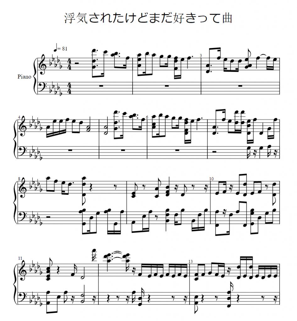浮気されたけどまだ好きって曲 piano ver