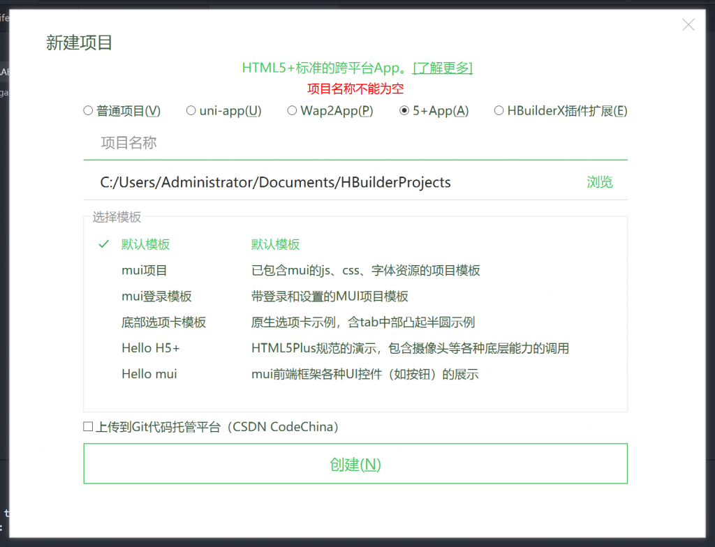 html快速打包安卓app
